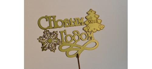 Новогодний топпер С НОВЫМ ГОДОМ